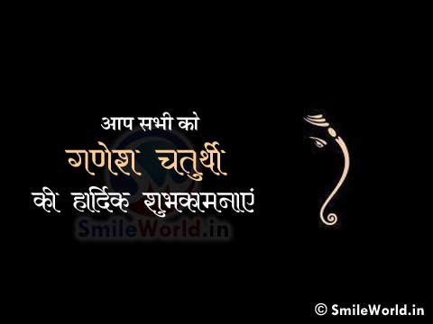 Latest Collection of Ganesh Chaturthi Hindi Wishes