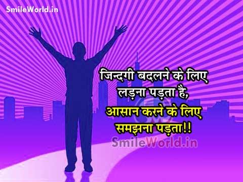 Positive Thinking Zindagi Life Motivational Quotes in Hindi