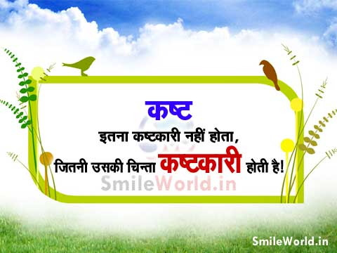 Takleef Kasht Chinta Quotes in Hindi With Images
