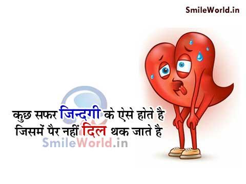 Zindagi Ka Safar Quotes and Sayings on Life in Hindi