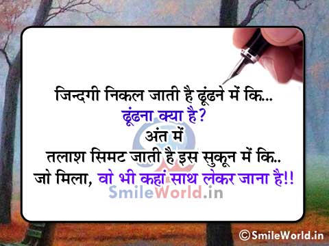 Zndagi Ki Talash Quotes in Hindi Anmol Vachan