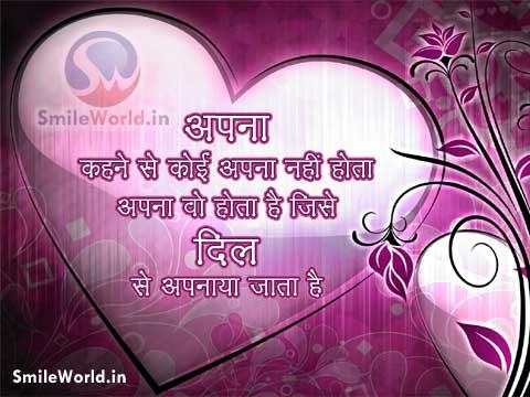Apna Paraya Quotes in Hindi Relationship Thoughts