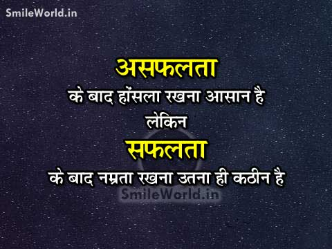 Success And Failure Quotes in Hindi With Images