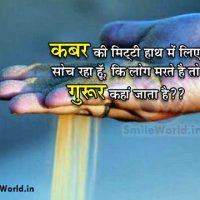 Guroor Pride Quotes in Hindi Anmol Vachan