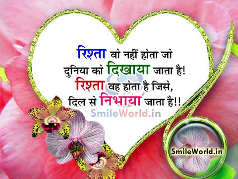 Best Rishte Hindi Quotes and Sayings on Relationship