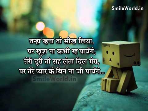 Sad Alone Love Pyar Tanha Shayari Status in Hindi