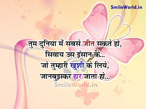 Rishte Nibhana Good Relationship Care Quotes in Hindi