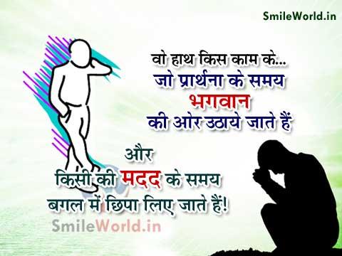 Madad Ke Hath Helping Hands Quotes Sayings in Hindi