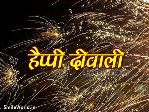 Happy Deepavali Images in Hindi for Whatsapp