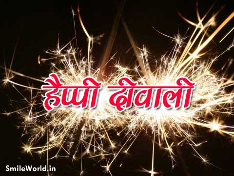 Hindi Diwali Wallpapers Images for Facebook