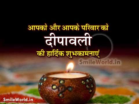 Diwali Ki Shubhkamnaye in Hindi With Images