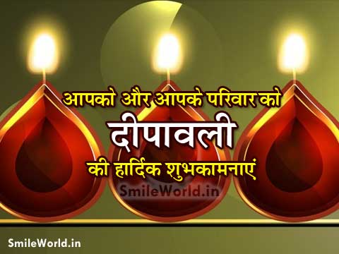 Hindi Best Wishes Greetings Images for Diwali Festival