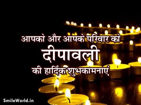 Diwali Ki Hardik Shubhkamnaye in Hindi With Images