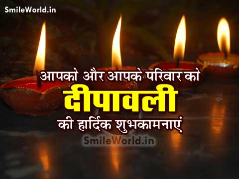 Diwali Wishes in Hindi With Images and Wallpapers