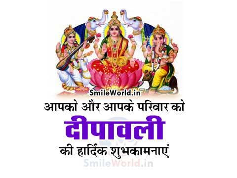 Deepavali Ki Hardik Subhkamnaye in Hindi Images