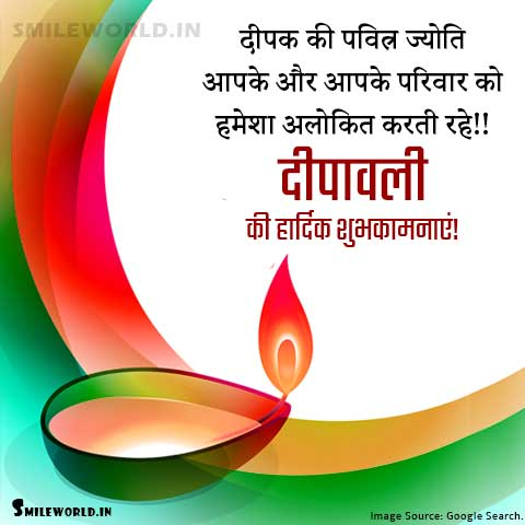 Latest Happy Diwali Shayari Greetings in Hindi With Images