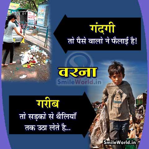 Ameer Gareeb Kachra Garbage Quotes in Hindi Anmol Vachan