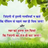 Zindagi Life Quotes in Hindi with Pictures