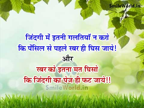 Zindagi Life Quotes in Hindi with Pictures for Facebook