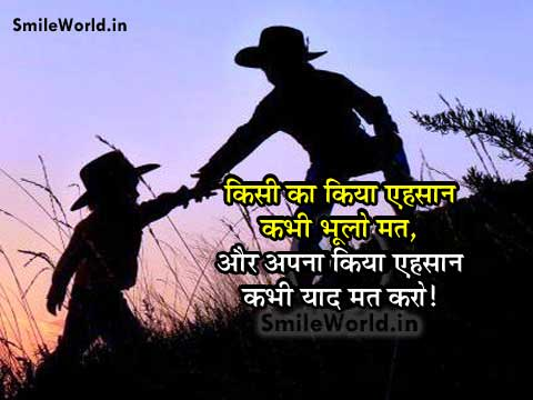 Best Two Line Anmol Vachan Quotes in Hindi on Ehsaan Favor