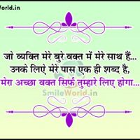 Acha Aur Bura Waqt Good Time Bad Time Quotes in Hindi