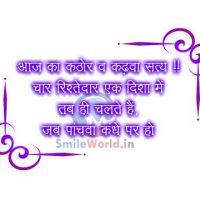 Rishtedar Kadwa Satya Rishte Quotes in Hindi