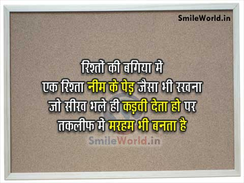 Best Relationship and Rishte Quotes in Hindi