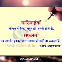 Safalta Life Difficulty Success Hindi Quotes by APJ Abdul Kalam