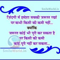 Jarurat Need Lack Kami Quotes and Sayings in Hindi