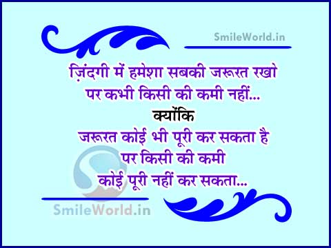 Jarurat Need Lack Kami Quotes and Sayings in Hindi Anmol Vachan
