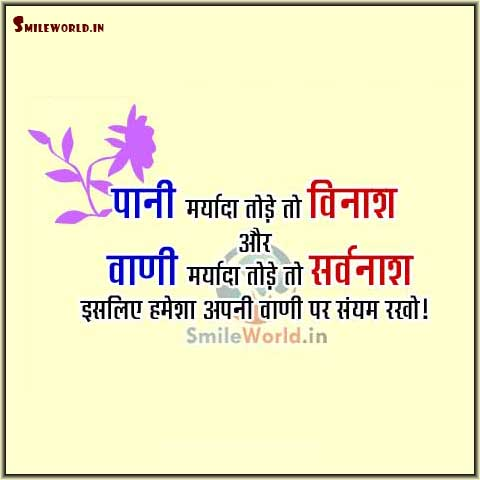 Vani Voice Quotes in Hindi With Images
