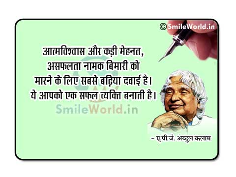 Aatmvishwas Aur Kadi Mehnat ~ Abdul Kalam Hindi Quotes