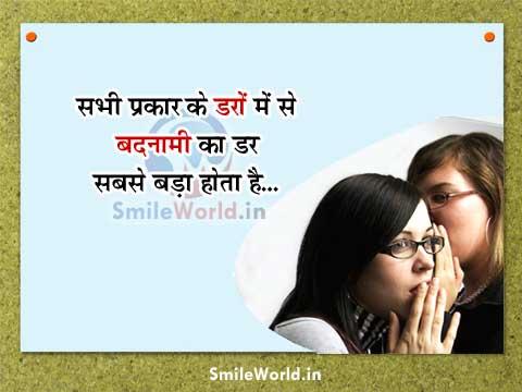Badnami Slander Quotes and Sayings in Hindi
