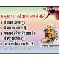 Good Morning Quotes in Hindi By APJ Abdul Kalam