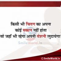 Motivational Anmol Vachan Quotes in Hindi for Success