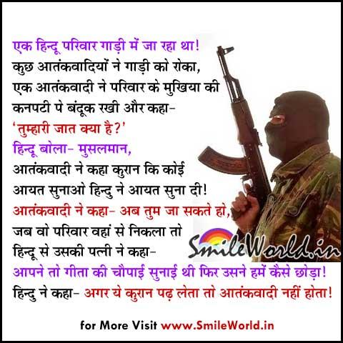 Hindu and Aatankwadi Terrorist Short Moral Story in Hindi Quotes