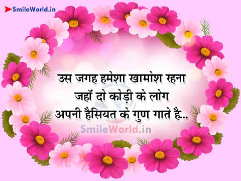 Haisiyat Aukat Status Quotes in Hindi Anmol Vachan