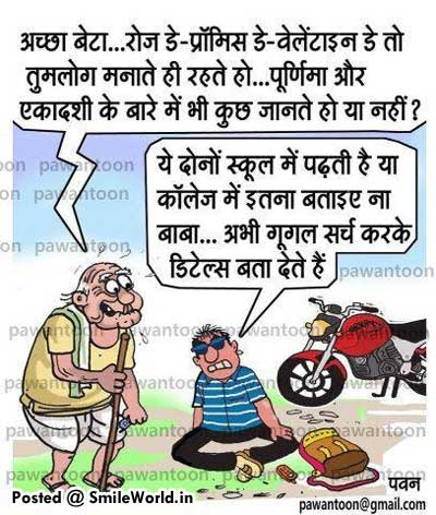 Valentine Day Funny Cartoon In Hindi