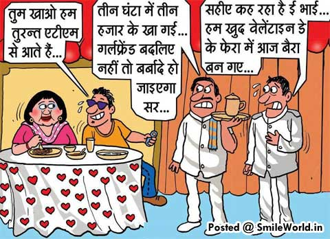 Valentine Day Hindi Funny Cartoon Images for Whatsapp