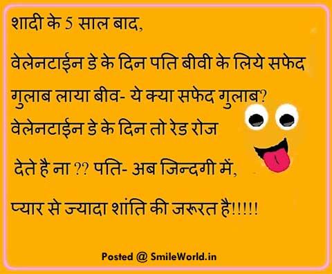 valentine day husband wife funny jokes in hindi - Valentine Jokes Funny