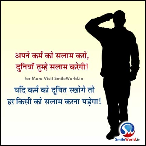 Motivational Karma Quotes in Hindi Anmol Vachan