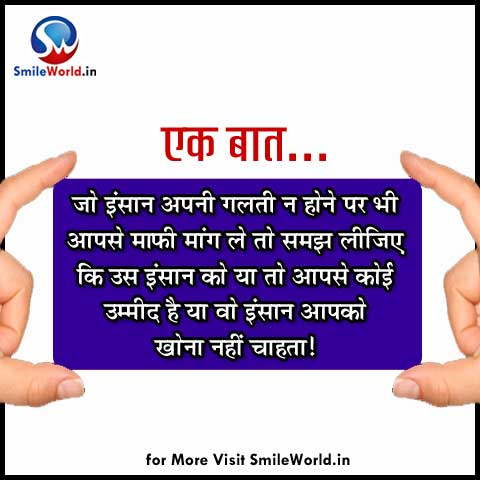 True Relationship Quotes in Hindi Anmol Vachan