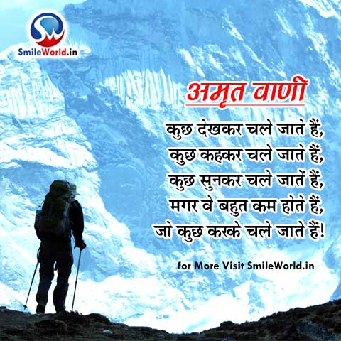Amritwani Motivational Quotes for Work Success in Hindi