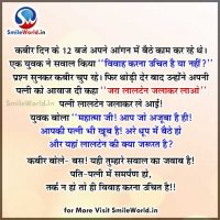 Kabir Marriage Quotes and Sayings Thoughts in Hindi