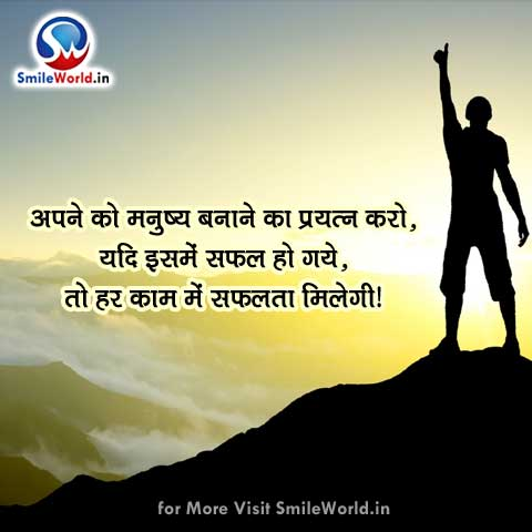 Be A Man Success Safalta Quotes in Hindi