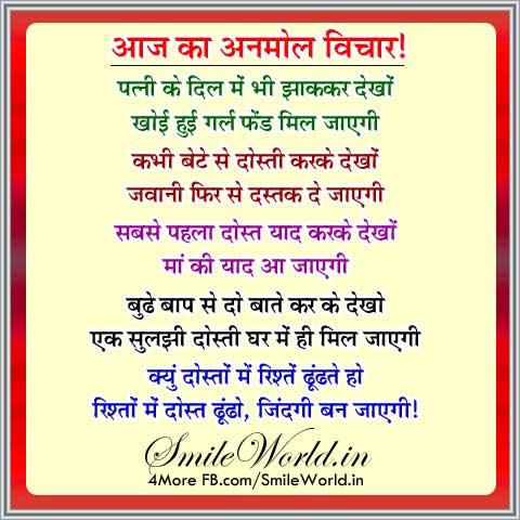 Aaj Ka Anmol Suvichar Quotes in Hindi
