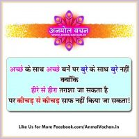Anmol Vachan on Nice Good Person Quotes in Hindi