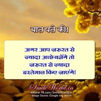 Ache Log Nice Person Quotes in Hindi