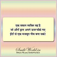 Motivational Success Quotes in Hindi for Students
