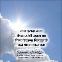 Motivational Success Quotes in Hindi With Images